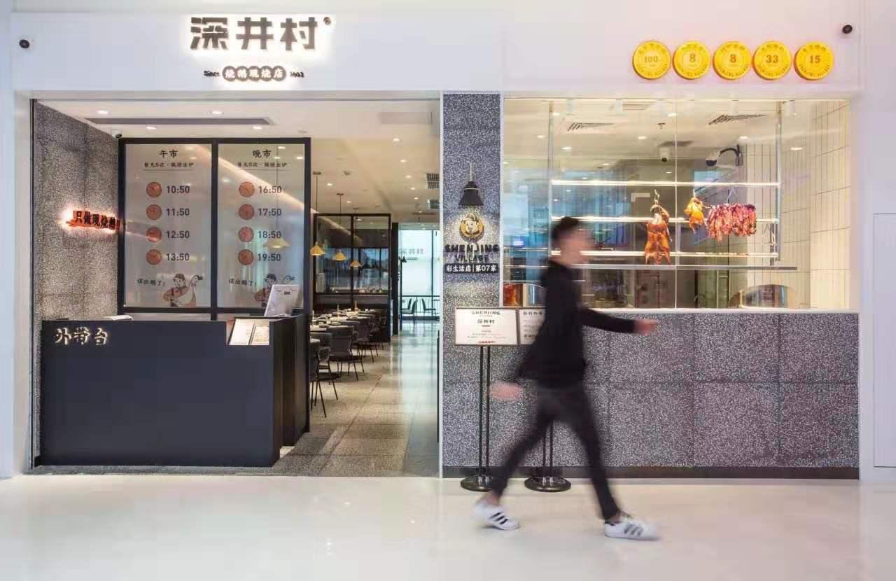 """旗鱼点餐案例:""""深井村""""烧鹅逆袭记:借用移动餐饮系统,提高餐厅运行效率。"""