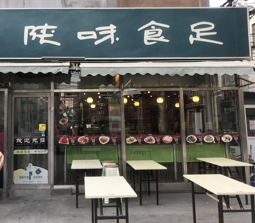 """旗鱼点餐案例:""""陕味食足""""用旗鱼扫码点餐实现营业额翻倍增长"""