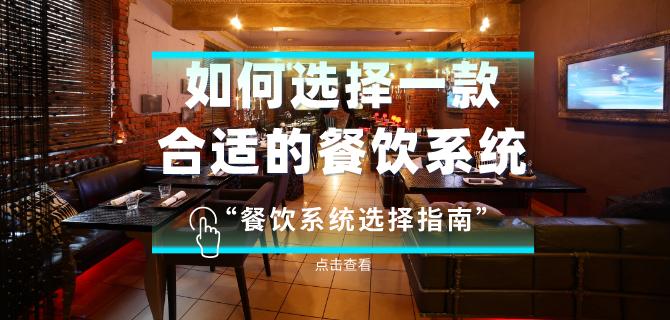 餐厅如何选择合适的餐饮系统(一)之好的餐饮系统的重要性!